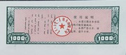1000 Kè (Inner Mongolia Autonomous Region Food Stamp; Baotou City; People's Republic of China) – reverse