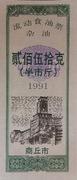 250 Kè · Henan Food Stamp · Shangqui City (People's Republic of China) – obverse