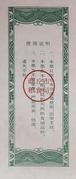 250 Kè · Henan Food Stamp · Shangqui City (People's Republic of China) – reverse