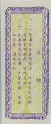 0.25 Gōng Jin (Henan Food Stamp; Tangyin County People's Republic of China) – reverse