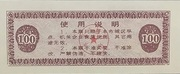 100 grams · Liaoning Food Stamp · Benxi City (People's Republic of China) – reverse