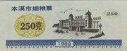250 Kè · Liaoning Food Stamp · Benxi City (People's Republic of China) – obverse