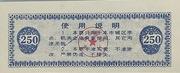 250 Kè · Liaoning Food Stamp · Benxi City (People's Republic of China) – reverse