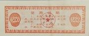 500 Kè · Liaoning Food Stamp · Benxi City (Peoples Republic of China) – reverse