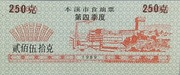 250 Kè · Liaoning Cooking Oil Food Stamp · Benxi City (People's Republic of China) – obverse