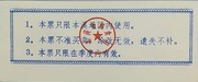 250 Kè · Liaoning Cooking Oil Food Stamp · Benxi City (People's Republic of China) – reverse