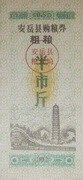 1/2 Shi Jin (Sichuan Food Stamp; Anyue County; People's Republic of China) – obverse