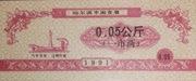0.05 Gong Jin (Heilongjiang Food Stamp; Harbin; People's Republic of China) – obverse