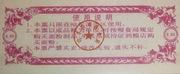 0.05 Gong Jin (Heilongjiang Food Stamp; Harbin; People's Republic of China) – reverse