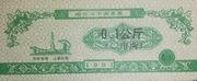 0.10 Gōng  Jin (Heilongjiang Food Stamp; Harbin; People's Republic of China) – obverse