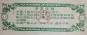 0.10 Gōng  Jin (Heilongjiang Food Stamp; Harbin; People's Republic of China) – reverse