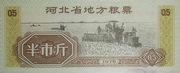 ½ Shi Jin (Hebei Food Stamp; Peoples Republic of China) – obverse