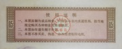 ½ Shi Jin (Hebei Food Stamp; Peoples Republic of China) – reverse