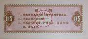 1/2 Shi Jin · Henan Food Stamp (Peoples Republic of China) – reverse