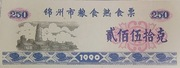 250 Kè · Liaoning Food Stamp · Jinzhou City (People's Republic of China) – obverse