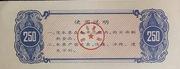 250 Kè · Liaoning Food Stamp · Jinzhou City (People's Republic of China) – reverse