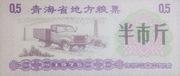 ½ Shi Jin (Qinghai Food Stamp; Peoples Republic of China) – obverse