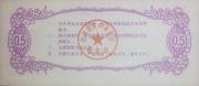½ Shi Jin (Qinghai Food Stamp; Peoples Republic of China) – reverse