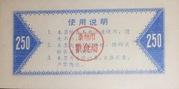 250 Kè (Zhejiang Food Stamp; Taizhou City; People's Republic of China) – reverse