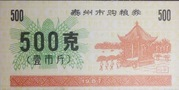 500 Kè  (Zhejiang Food Stamp; Taizhou City; People's Republic of China) – obverse