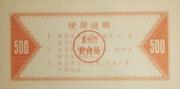 500 Kè  (Zhejiang Food Stamp; Taizhou City; People's Republic of China) – reverse