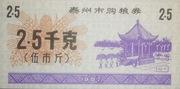 2500 Kè (Zhejiang Food Stamp; Taizhou City; People's Republic of China) – obverse