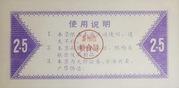2500 Kè (Zhejiang Food Stamp; Taizhou City; People's Republic of China) – reverse