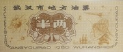 1/2 Liang · Wuhan Food Stamp (Peoples Republic of China) – obverse