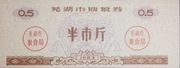 ½ Shi Jin (Anhui Food Stamp; Wuhu City; People's Republic of China) – obverse