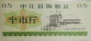½ Shi Jin (Guizhou Food Stamp; Zhongjian County; People's Republic of China) – obverse