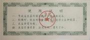½ Shi Jin (Guizhou Food Stamp; Zhongjian County; People's Republic of China) – reverse