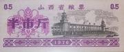 ½ Shi Jin (Shanxi Food Stamp; People's Republic of China) – obverse