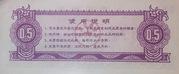 ½ Shi Jin (Shanxi Food Stamp; People's Republic of China) – reverse