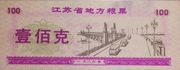100 Kè  (Jiangsu Food Stamp People's Republic of China) – obverse