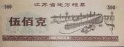 500 Kè (Jiangsu Food Stamp People's Republic of China) – obverse