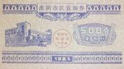 500 Ke (Jiangsu Food Stamp; Huaiyin City; People's Republic of China) – obverse