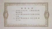 500 Ke (Jiangsu Food Stamp; Huaiyin City; People's Republic of China) – reverse