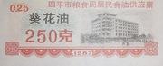 250 Kè · Jilin Food Stamp · Sìpíng City (People's Republic of China) – obverse