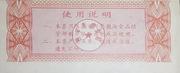 250 Kè · Jilin Food Stamp · Sìpíng City (People's Republic of China) – reverse