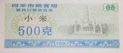 500 Kè · Jilin Food Stamp · Sìpíng City (People's Republic of China) – obverse