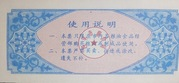 500 Kè · Jilin Food Stamp · Sìpíng City (People's Republic of China) – reverse