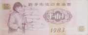 0.5 Shi Jin · Henan Food Stamp · Xinxiang City(Peoples Republic of China) – obverse