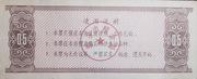 0.5 Shi Jin · Henan Food Stamp · Xinxiang City(Peoples Republic of China) – reverse