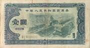 1 Yuan (Treasury Note) – obverse