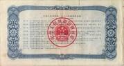1 Yuan (Treasury Note) – reverse