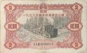 2 Yuan (Bond) – obverse