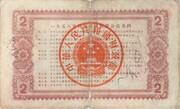 2 Yuan (Bond) – reverse