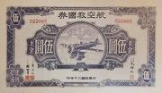 5 Dollars (Patriotic Air Bond) – obverse