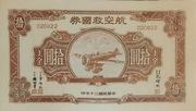 10 Dollars (Patriotic Air Bond) – obverse