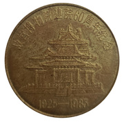 Token - 60th Anniversary of the Palace Museum – obverse